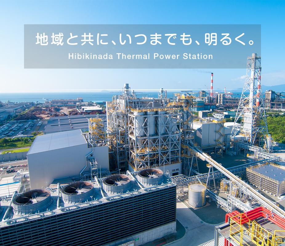 火力 発電 所 株式会社響灘火力発電所|北九州市|石炭とバイオマスの混焼発電